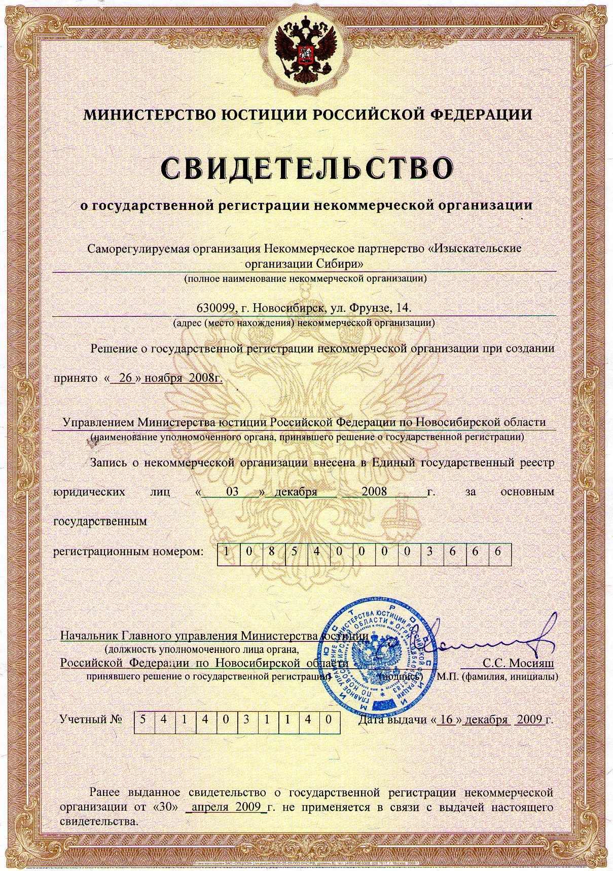 они Кто осуществляет регистрацию юридических лиц Диаспара